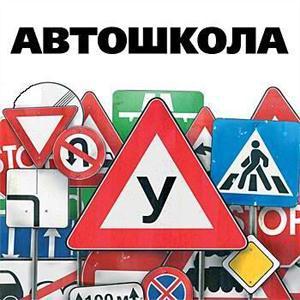 Автошколы Сольцов