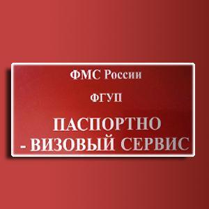 Паспортно-визовые службы Сольцов