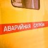 Аварийные службы в Сольцах