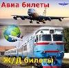 Авиа- и ж/д билеты в Сольцах