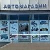 Автомагазины в Сольцах