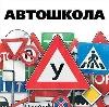 Автошколы в Сольцах