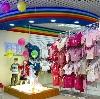 Детские магазины в Сольцах