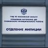 Отделения полиции в Сольцах
