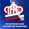 Пенсионные фонды в Сольцах