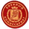Военкоматы, комиссариаты в Сольцах