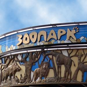 Зоопарки Сольцов